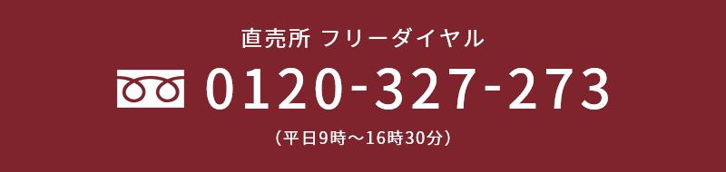 直売所フリーダイヤル 0120-327-273